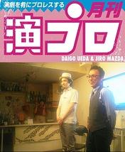 上田ダイゴと二朗松田の『演プロ17』