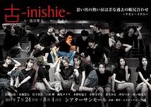 古~inishie~