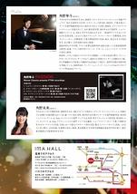 光が丘IMAブランチコンサート[解説トーク付] 特別回~IMA音楽祭スペシャル~