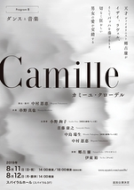 【Camille】