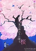 夏の終わりに散る桜