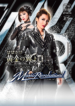 『はばたけ黄金の翼よ』『Music Revolution!』