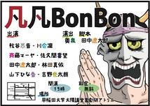 凡凡BonBon