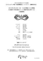 『仮面舞踏会』ハイライト(演奏会形式)