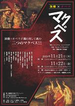 演劇×オペラ「マクベス」