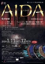 堺シティオペラ第34回定期公演「アイーダ」