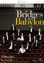コンドルズ×豊島区民 『Bridges to Babylon -ブリッジズ・トゥ・バビロン- 』