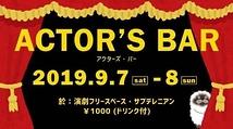 ACTOR'S BAR 5