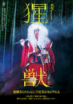 猩獣-shoju- <東京公演>