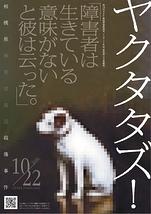 「ヤクタタズ!」第一幕第一場「路上にて」リーディング公演