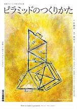 ピラミッドの作りかた