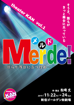 Merde!(メルド)