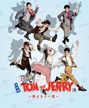 トムとジェリー 夢よもう一度