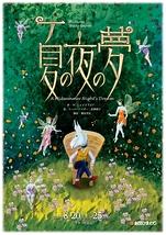 ミュージカル『夏の夜の夢』