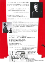 『大方斐紗子 エディット・ピアフに捧ぐ 10周年記念公演』