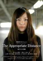 『適切な距離』【東京・大阪・愛知・北九州】ツアー