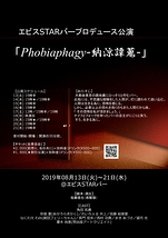 Phobiaphagy-納涼譚蒐-