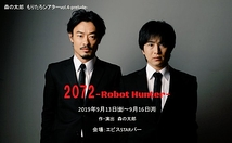 【2072-RobotHunter】