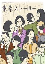 東京ストーリー