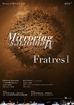 『Mirroring Memories―それは尊き光のごとく』 『Fratres Ⅰ』