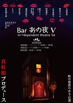 Bar あの夜 V