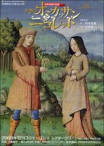 中世歌物語『オーカッサンとニコレット』