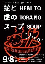 第2杯目 蛇と虎のスープ