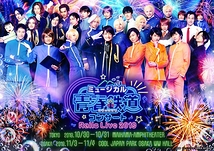 ミュージカル『青春-AOHARU-鉄道』コンサート Rails Live 2019