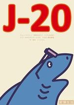 実弾生活20 サメなる浜辺