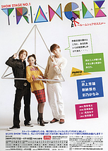 Triangle ~ルームシェアのススメ~