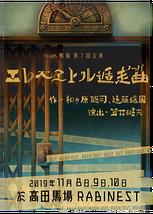 「エレベヱトル遁走曲(フーガ)」