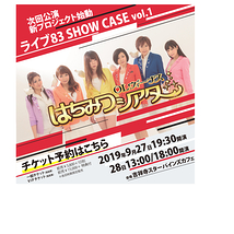 ライブ83 SHOW CASE vol.1