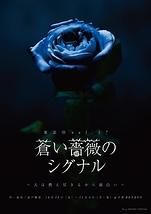 蒼い薔薇のシグナル