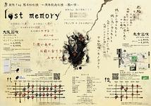 lost memory(大阪)