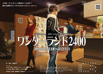 ワンダーランド2400 ★グリーンフェスタ2009「Box in Box THEATER賞」受賞作品★