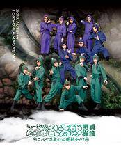 ミュージカル「忍たま乱太郎」第10弾 再演 これぞ忍者の大運動会だ!