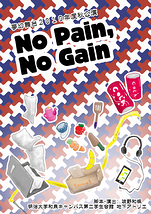 『No Pain, No Gain』