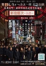 新宿銀次 -仇桜-