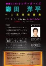 鎌田洋平 一人芝居 短編集