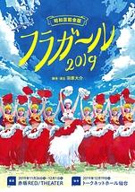 昭和芸能舎版フラガール2019