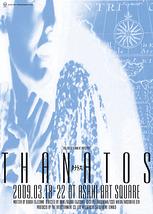タナトス -Thanatos-