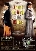 Around the world within 80days