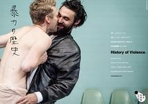 暴力の歴史