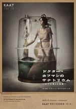 ドクター・ホフマンのサナトリウム 〜カフカ第4の長編〜