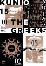 KUNIO15「グリークス」