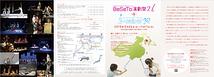 BeSeTo演劇祭26+鳥の演劇祭12