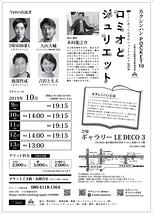 『ロミオとジュリエット』in Tokyo
