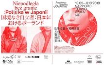 (残)響 ポーランドと日本に架ける橋