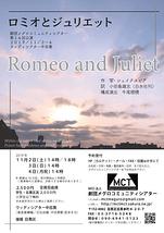 W.シェイクスピア『ロミオとジュリエット』