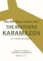同時進響劇『THE BROTHERS KARAMAZOV』